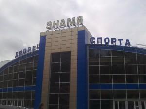 Дворец спорта Знамя в Ногинске