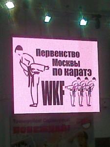 Первенство Москвы по каратэ