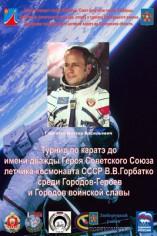 открытый международный Турнир по каратэ JKS имени дважды Героя Советского Союза летчика – космонавта В.В. Горбатко