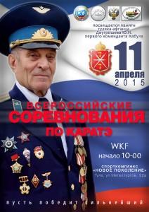 афиша-Двугрошев-2015