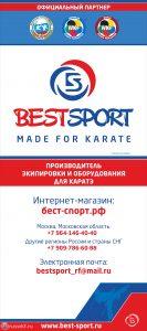 банер BestSport